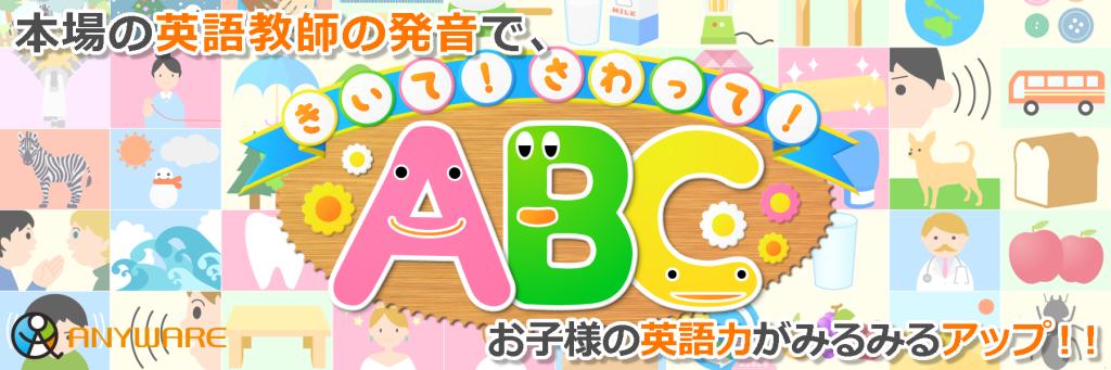 ABCwebバナー日本語