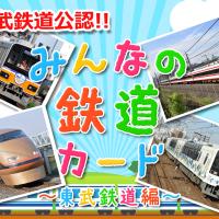 鉄道カード紹介ipad1