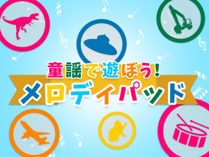 音アプリipad紹介1